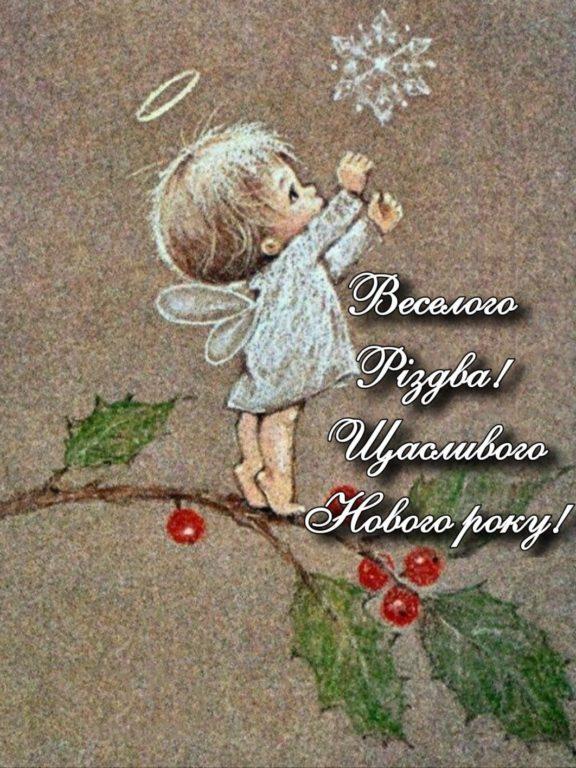 Гарні привітання з Новим роком та Різдвом Христовим українською