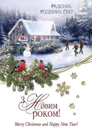 Кращі привітання з Новим роком та Різдвом Христовим простими словами