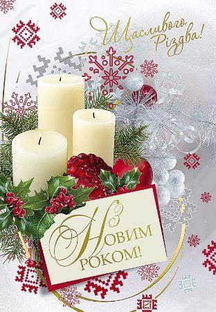 Щирі привітання з Новим роком та Різдвом Христовим у прозі, до сліз