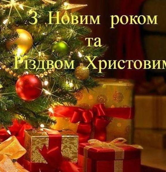 Привітання з Новим роком та Різдвом Христовим своїми словами, у прозі