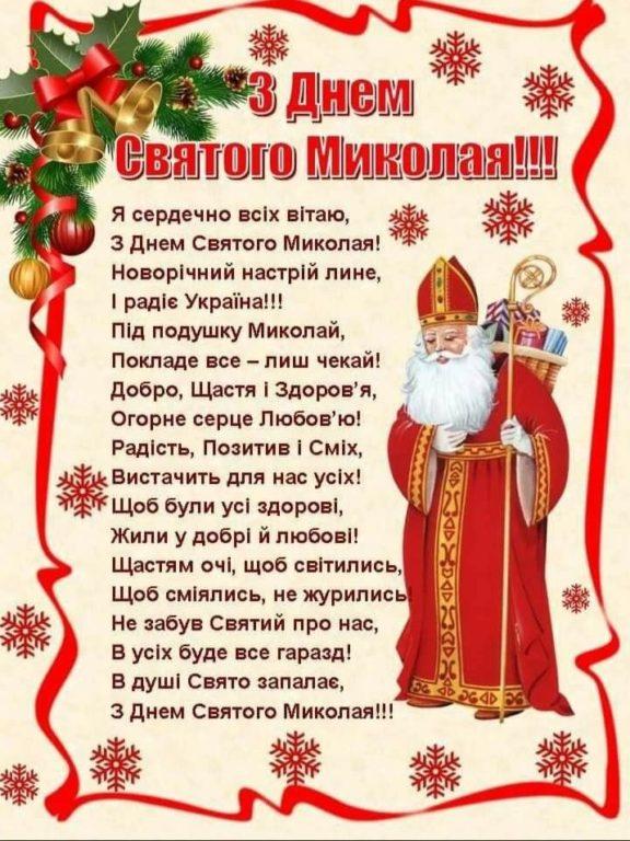 СМС привітання з Днем святого Миколая у прозі, до сліз