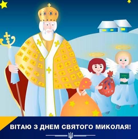 Найкращі привітання з Миколаєм