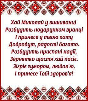 Найкращі привітання з Днем святого Миколая українською