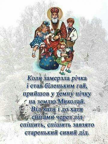 Гарні привітання з Днем святого Миколая