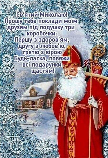 Оригінальні привітання з Миколаєм простими словами