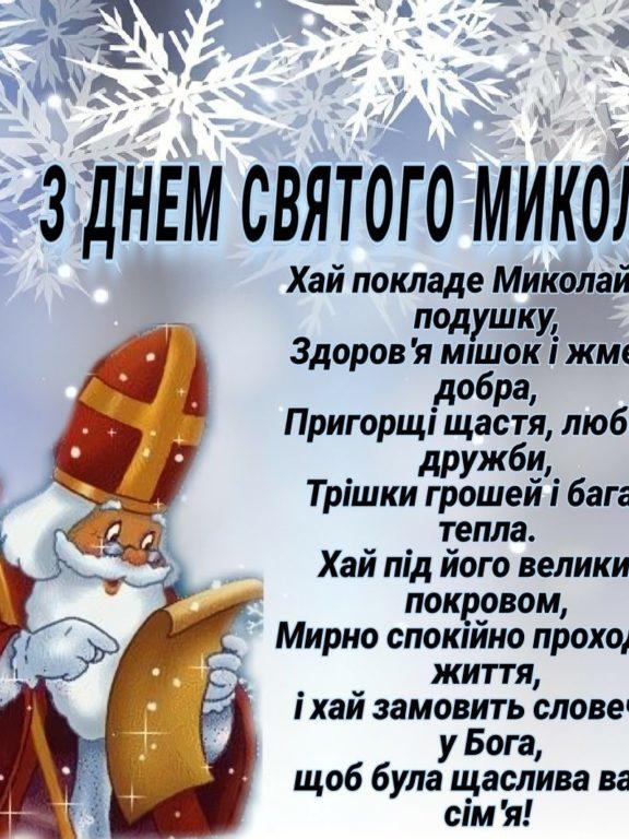 СМС привітання з Миколаєм українською мовою