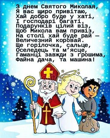 Красиві привітання з Днем святого Миколая своїми словами, до сліз