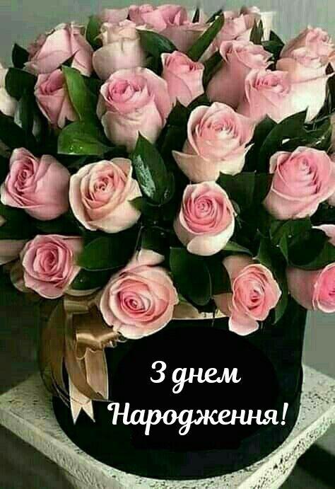 Привітання з днем народження на 16 років українською