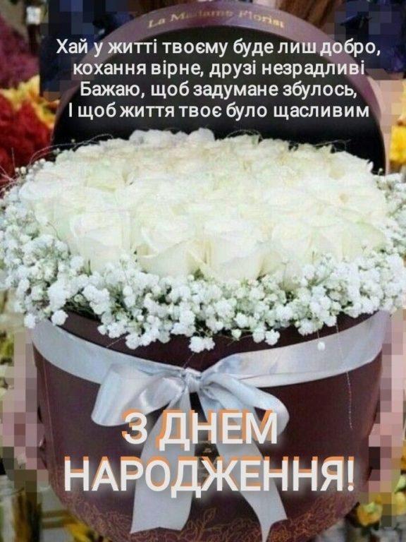 Зворушливі привітання з днем народження на 16 років українською мовою