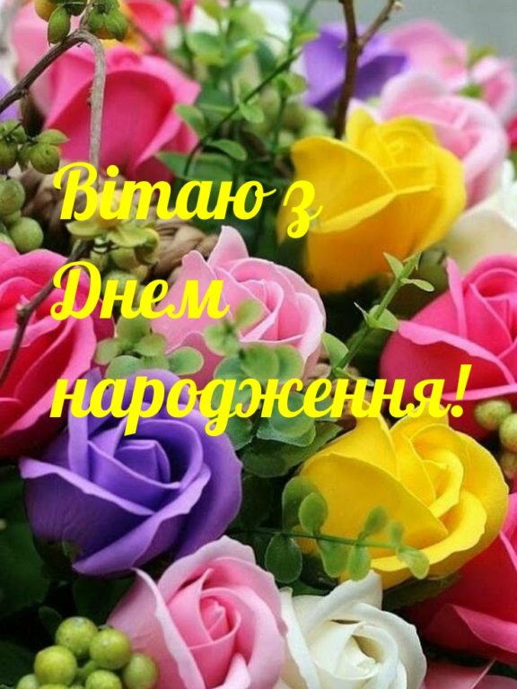 Щирі привітання з днем народження дитині хлопчику, дівчинці українською мовою