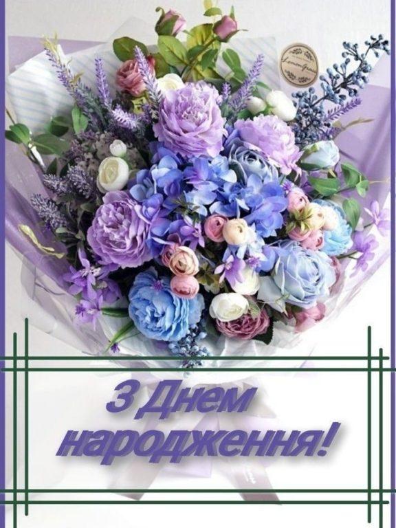 Красиві привітання з днем народження дівчинці українською