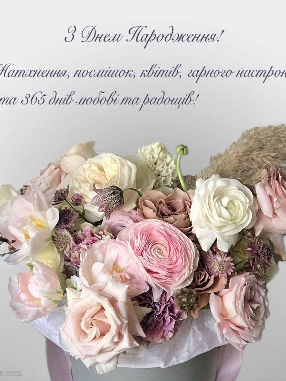 Щирі привітання на Ювілей 60 років чоловіку українською мовою