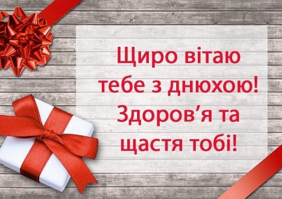 Оригінальні привітання з днем народження на 17 років у прозі, українською мовою