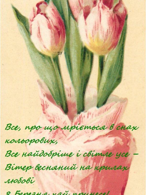 Гарні привітання з 8 Березня українською