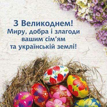 Щирі привітання з Пасхою українською