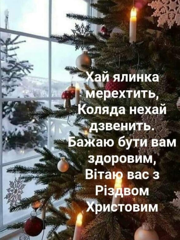 Привітання з Різдвом своїми словами, у прозі