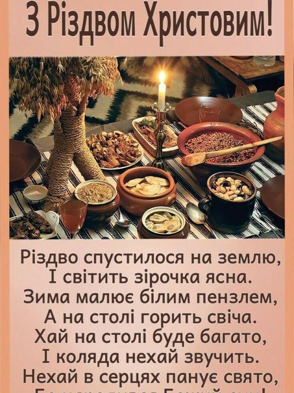 Гарні привітання з Різдвом українською мовою
