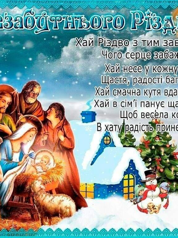 Щирі Різдвяні привітання до сліз