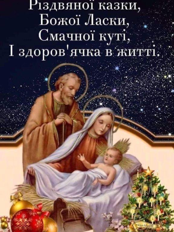 Різдвяні привітання у прозі, до сліз