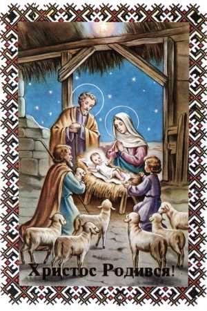 Найкращі Різдвяні привітання