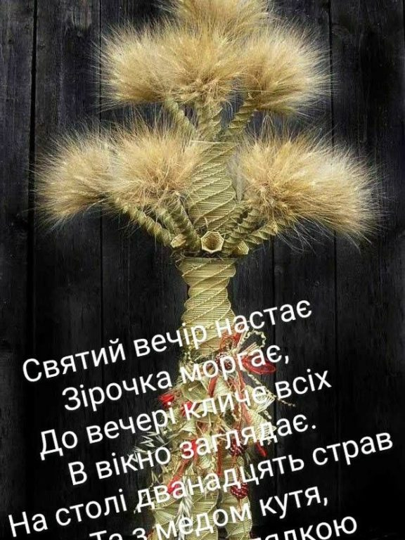 Різдвяні привітання українською мовою