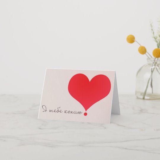 Красиві привітання з Днем святого Валентина своїми словами