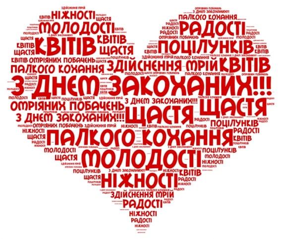 Кращі привітання з Днем святого Валентина своїми словами, до сліз