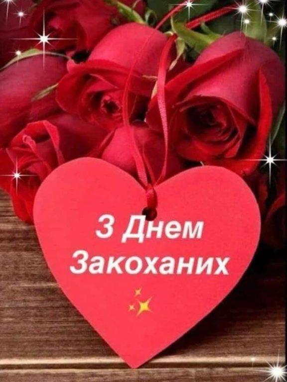 СМС привітання з Днем святого Валентина простими словами