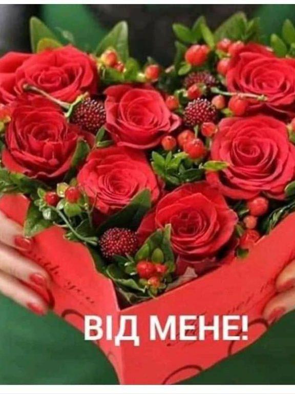 Привітання з Днем закоханих українською