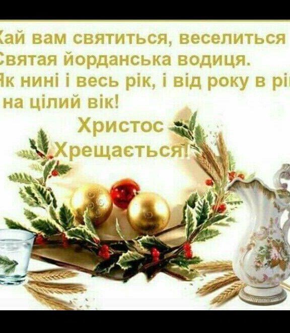 Привітання з Водохрещем українською
