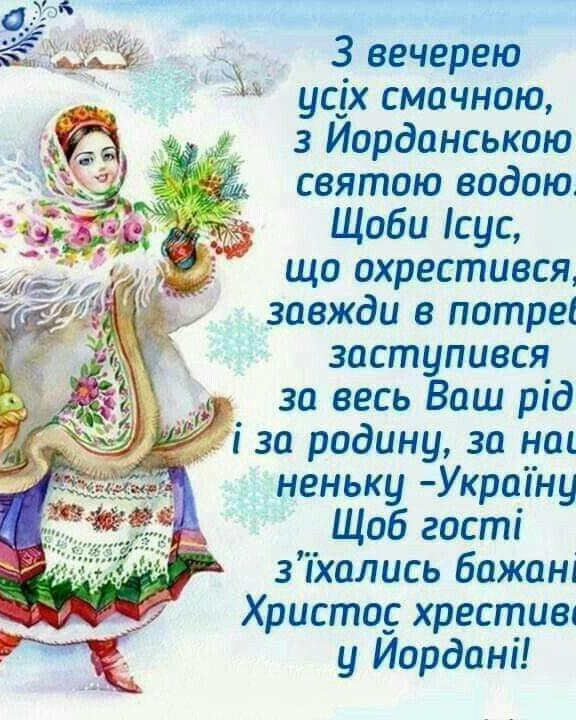 Привітання з Водохрещем українською мовою