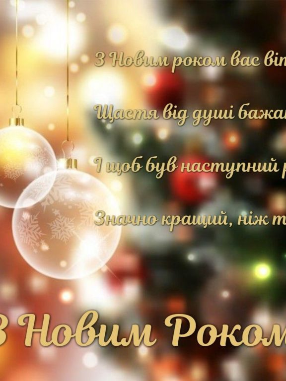 Щирі привітання з старим Новим роком українською мовою