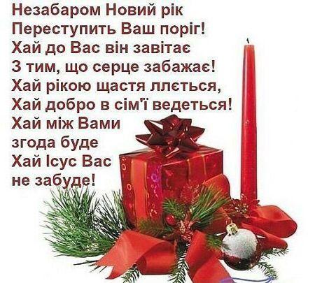 Найкращі привітання з старим Новим роком у прозі, українською мовою
