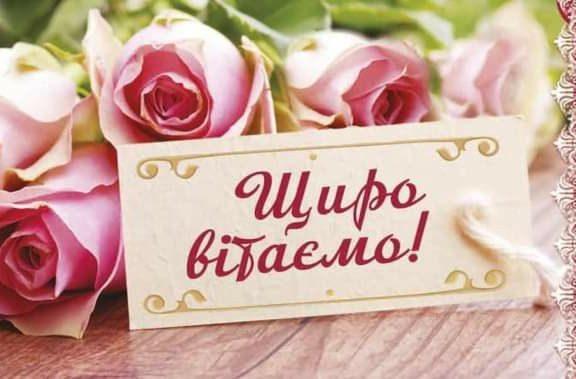 Короткі привітання з народженням онучки у прозі, українською мовою
