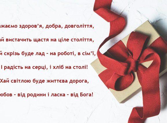 Найкращі привітання з днем ангела Євгенії простими словами