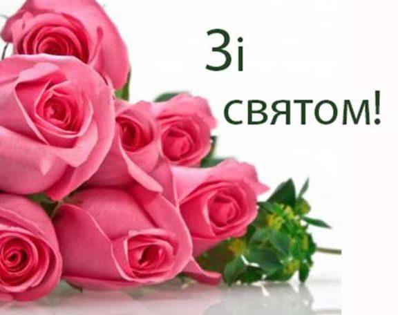 Привітання з Днем молоді українською мовою